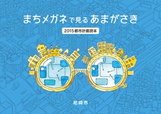 2015都市計画読本市民向け小