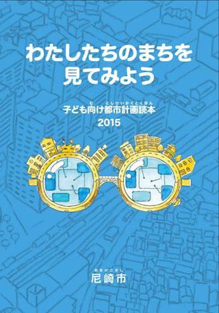 2015都市計画読本子ども向け小jpg